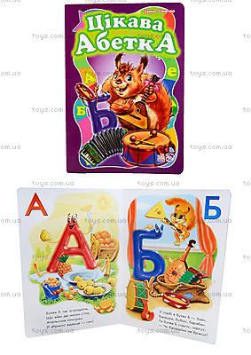 Моя первая азбука «Интересная азбука», украинская, М17341УМ345016У
