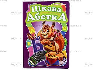 Моя первая азбука «Интересная азбука», украинская, М17341УМ345016У, цена