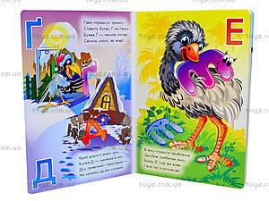 Книжка для детей «На что похожи буквы», М345009У, купить