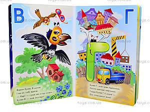 Книжка для детей «На что похожи буквы», М345009У, отзывы