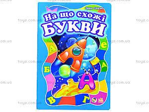 Книжка для детей «На что похожи буквы», М345009У, цена