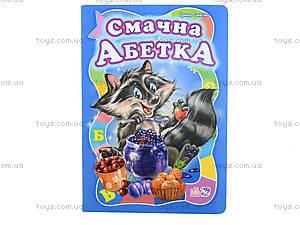 Моя первая азбука «Вкусная азбука», украинская, А10668У, цена