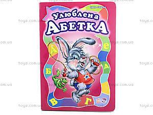 Моя первая азбука «Любимая азбука», украинская, А10669У, цена