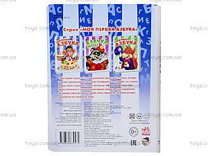 Книга для детей «Вкусная азбука», А4731РМ241007Р, купить