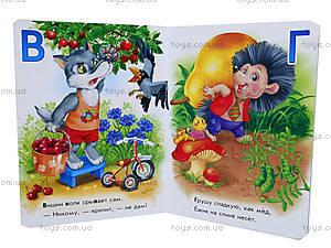 Книга для детей «Вкусная азбука», А4731РМ241007Р, фото