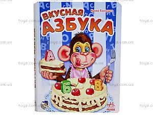 Книга для детей «Вкусная азбука», А4731РМ241007Р