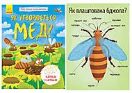Книга «Моя первая энциклопедия. Как делается мед?» украинский язык, Л807006У