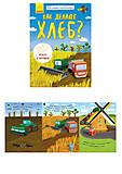 Книга «Моя первая энциклопедия. Как делают хлеб» русский язык, Л807008Р, купить