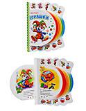 Моя первая книжка (новая) «Игрушки», украинская, М305012У, фото