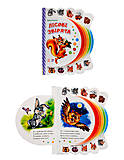 Моя первая книжка (новая) «Лесные зверята», украинская, М305010У
