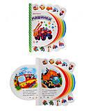 Моя первая книжка (новая) «Машинки», украинская, М305009У, купить