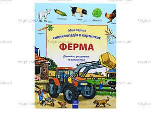 Энциклопедия в картинках «Ферма», Р121006У