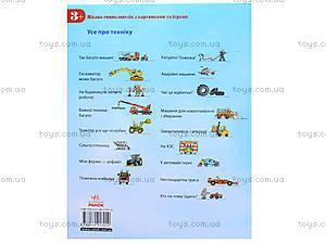 Энциклопедия для детей «Техника», Р121008У, купить