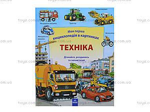 Энциклопедия для детей «Техника», Р121008У