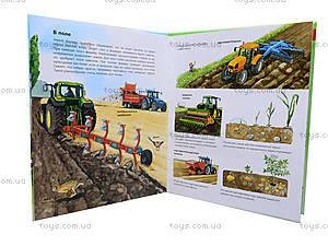 Детская энциклопедия в картинках «Ферма», Р121005Р, фото