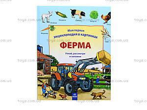 Детская энциклопедия в картинках «Ферма», Р121005Р