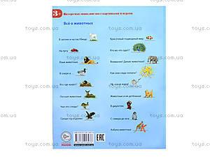 Детская энциклопедия «Животные», Р121003Р, купить