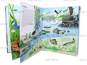 Детская энциклопедия «Животные», Р121003Р, фото
