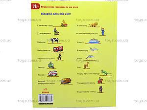 Энциклопедия для детей в картинках  «Первые открытия», Р121001У, купить