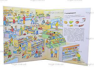 Энциклопедия для детей в картинках  «Первые открытия», Р121001У, фото