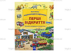 Энциклопедия для детей в картинках  «Первые открытия», Р121001У