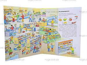 Детская энциклопедия в картинках «Первые открытия», Р121002Р, фото