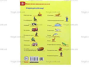 Детская энциклопедия в картинках «Первые открытия», Р121002Р