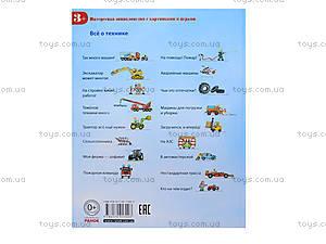 Детская энциклопедия в картинках «Техника», Р121007Р, купить