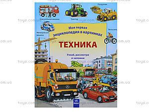 Детская энциклопедия в картинках «Техника», Р121007Р