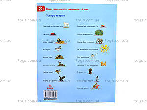 Детская энциклопедия в картинках «Животные», Р121004У, купить