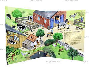 Детская энциклопедия в картинках «Животные», Р121004У, фото
