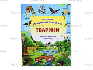 Детская энциклопедия в картинках «Животные», Р121004У