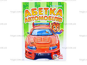 Моя первая азбука «Автомобили», 3830, цена