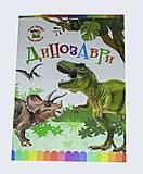 Моя первая энциклопедия про динозавров, 04011, фото