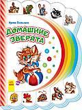 Моя первая книжка (новая) «Домашние зверята», М305003Р, отзывы