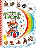 Моя первая книжка (новая) «Домашние зверята», украинская, М305011У