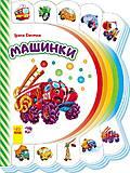 Моя первая книжка (новая) «Машинки», украинская, М305009У, отзывы
