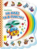 Моя первая книжка (новая) «На воде и в воздухе», украинская, М305016У, купить