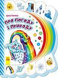 Моя первая книжка (новая) «Про погоду и природу», украинская, М305015У, фото