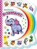Моя первая книжка (новая) «В зоопарке», М305006Р, фото