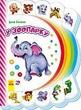 Моя первая книжка (новая) «В зоопарке», украинская, М305014У, фото