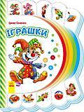 Моя первая книжка (новая) «Игрушки», украинская, М305012У, купить