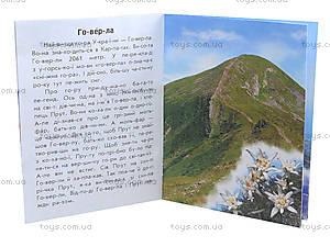Читаем по слогам «Горы и пещеры», на украинском, С366015У, купить