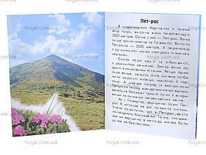 Читаем по слогам «Горы и пещеры», на украинском, С366015У, фото