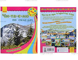Читаем по слогам «Горы и пещеры», на украинском, С366015У