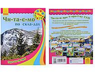 Читаем по слогам «Горы и пещеры», на украинском, С366015У, отзывы