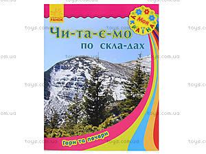 Читаем по слогам «Горы и пещеры», на украинском, С366015У, цена