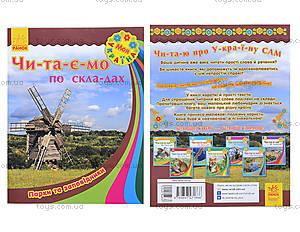Читаем по слогам «Парки та заповедники», на украинском, С366011У