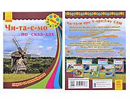 Читаем по слогам «Парки та заповедники», на украинском, С366011У, фото