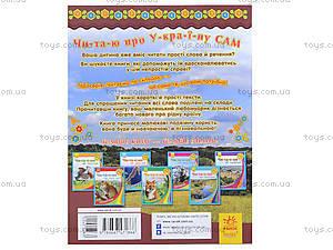 Читаем по слогам «Парки та заповедники», на украинском, С366011У, отзывы
